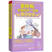 窦桂梅:影响孩子一生的主题阅读(小学5年级专用)
