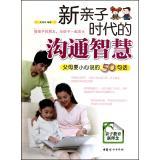 新亲子时代的沟通智慧-父母要小心说的50句话