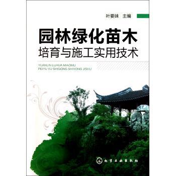 园林绿化苗木培育与施工实用技术