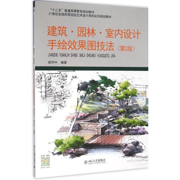 建筑·园林·室内设计手绘效果图技法(第2版)-胡华中