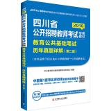 教育公共基础笔试·历年真题详解(第二版)