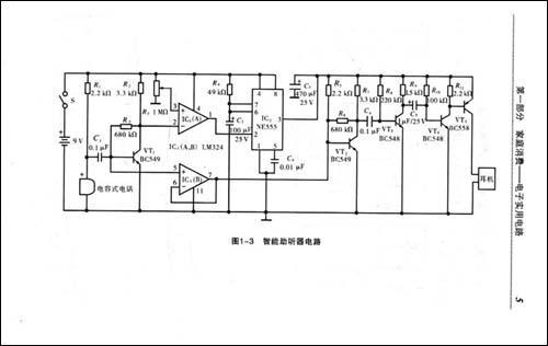 发鹦鹉叫声的交流门铃电路  11.有特色的调频发射电路  12.