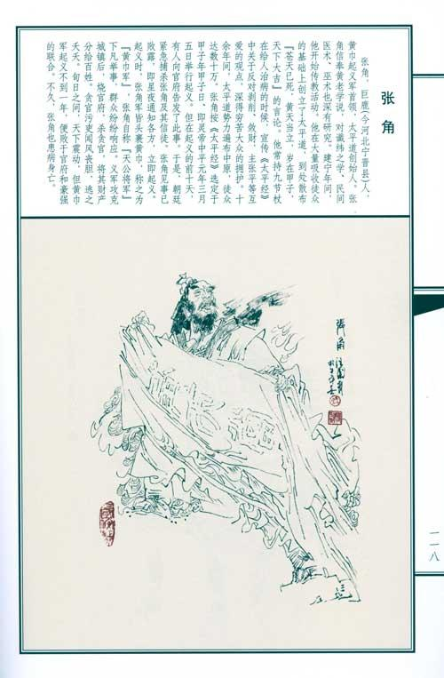 汪国新绘三国演义人物谱图片