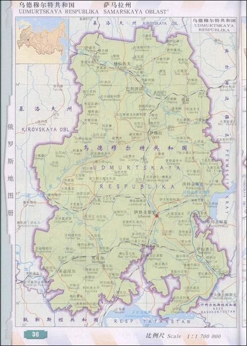 俄罗斯地图册--旅游-文轩网