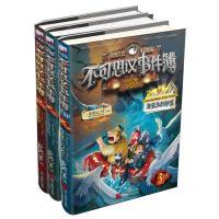 查理九世彩图版不可思议事件簿套装1-3册 ( 午夜游乐园+古堡迷踪+海盗王的秘宝)