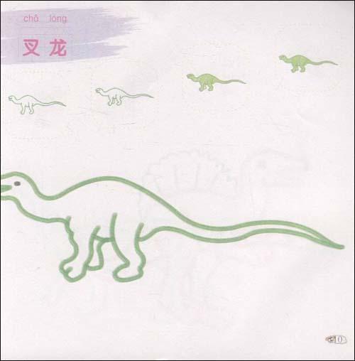 蒙纸学画画.恐龙