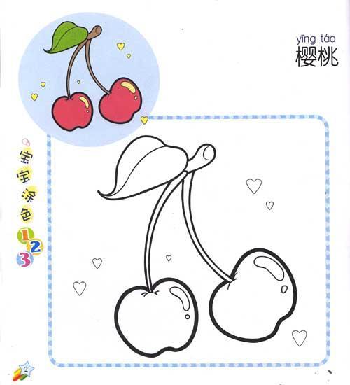 美术教案水果涂色,水果图片涂色,儿童涂色简笔画水果,水果涂色_幼儿涂图片