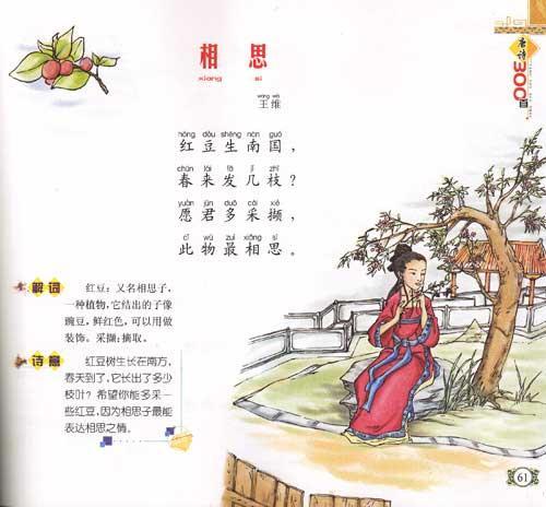 古诗插图简笔画 春晓