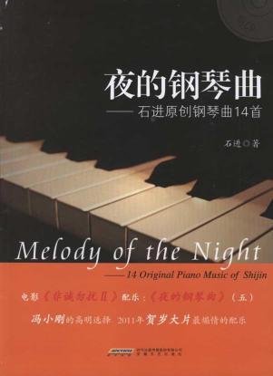 《那一夜》钢琴谱-夜的钢琴曲 五