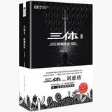 死神永生/三体3(典藏版)