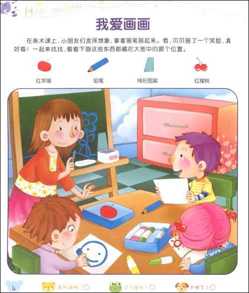 六一儿童节快乐; 好宝宝图画捉迷藏:快乐幼儿园
