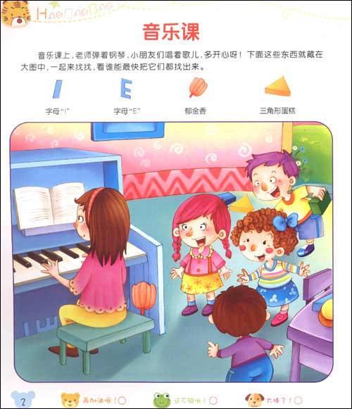 快乐幼儿园/好宝宝图画捉迷藏