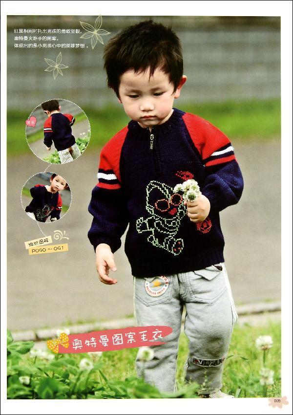 婴幼儿毛衣编织字母图解