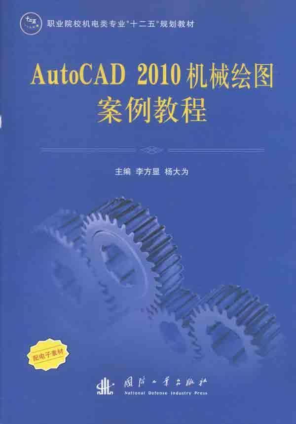 autocad 2010机械绘图案例教程