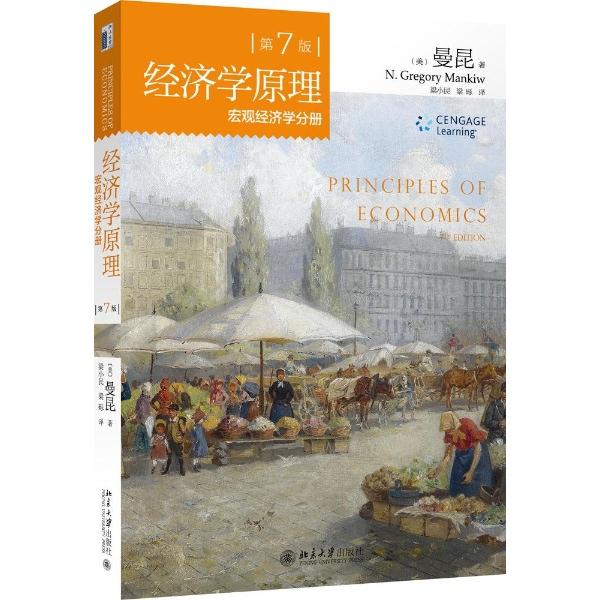 经济学原理-(美)曼昆