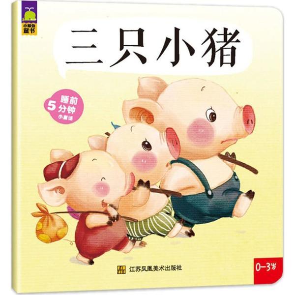 三只小猪猪