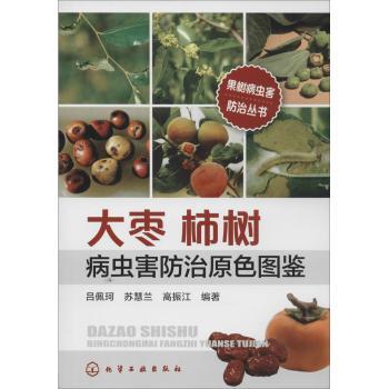 大枣柿树病虫害防治原色图鉴