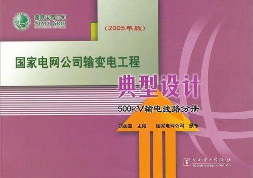 500kv输电线路典型设计