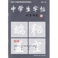 中学生字帖(修订本)(赵体)