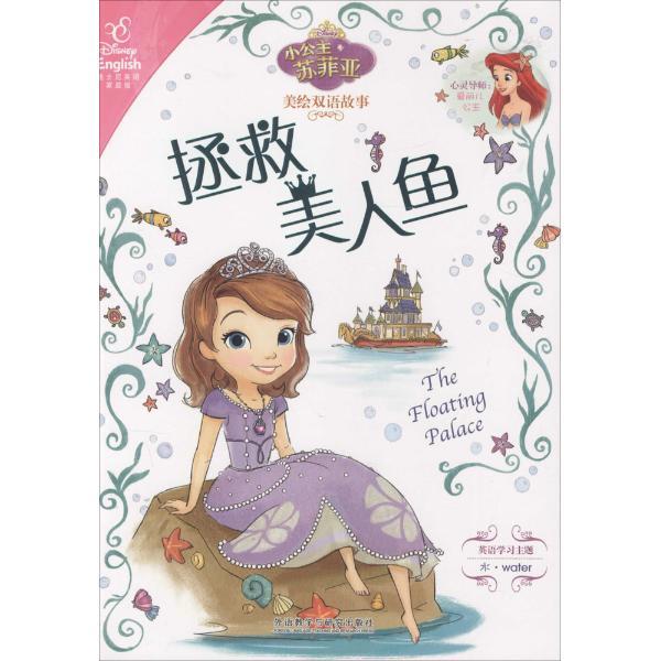 小公主苏菲亚美绘双语故事拯救美人鱼(迪士尼英语