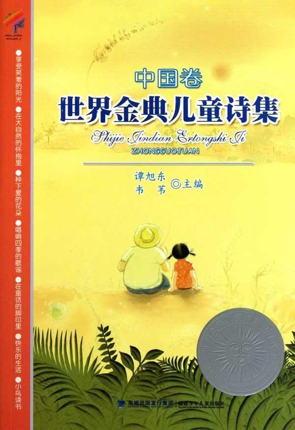 世界金典儿童诗集:中国卷