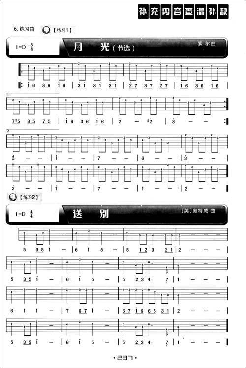 自学吉他三月通,弹拨乐技法与作品