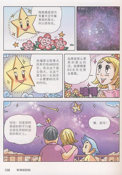 畅游神秘的星空