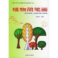 植物简笔画//中小学生绘画基本功培训丛书