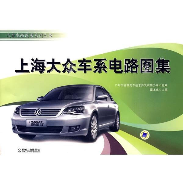 上海大众车系电路图集(汽车电路图集系列丛书)