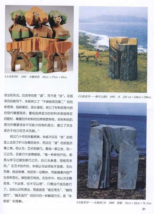 谈谈李春华雕塑作品
