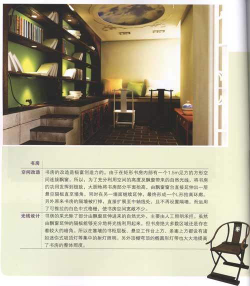 小户型室内创意设计