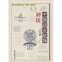 中国远古纹饰初读