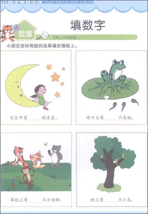 幼儿数学思维训练.1--幼儿启蒙-文轩网