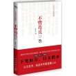 不曾苟且3:中国文字英雄榜