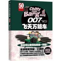 007飞天万能车(50周年典藏纪念版)