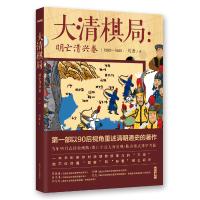 大清棋局:明亡清兴卷
