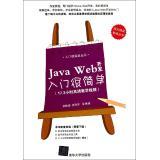 Java Web开发入门很简单