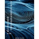四川省公务员录用考试专用系列教材·申论高分范文101篇
