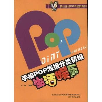 手绘pop海报分类精编:生活娱乐