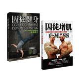 囚徒健身+囚徒健身1套装全2册 保罗威德作品:用失传的技艺练就强大的生存实力