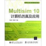 Multisim10计算机仿真及应用(国家电工电子教学基地系列教材)