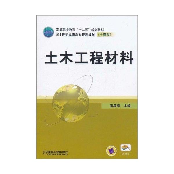 """本书是按照""""土木工程材料""""课程的教学基本要求及最新"""