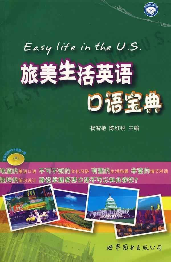 旅美生活英语口语宝典(书+mp3)