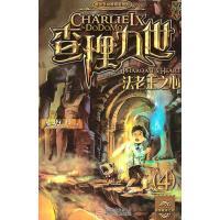 墨多多谜境冒险系列•查理九世:法老王之心(第4集)