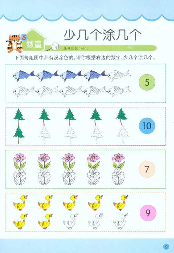 6月7日作业 - 莹莹 - 幼儿六班 我们的快乐天地