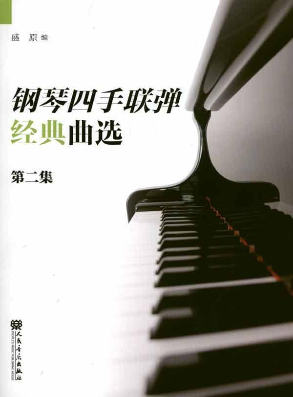 钢琴四手联弹经典曲选·第2集