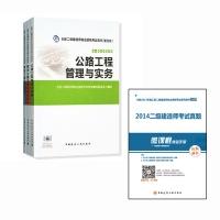 2015二级建造师执业资格考试教材 中国建筑工业社 公路专业专业套装(全三册)