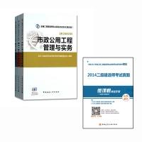 2015二级建造师执业资格考试教材 中国建筑工业社 市政工程专业套装(全三册)
