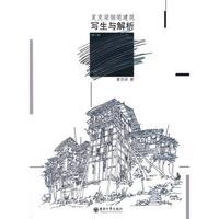 夏克梁钢笔建筑写生与解析(第二版)