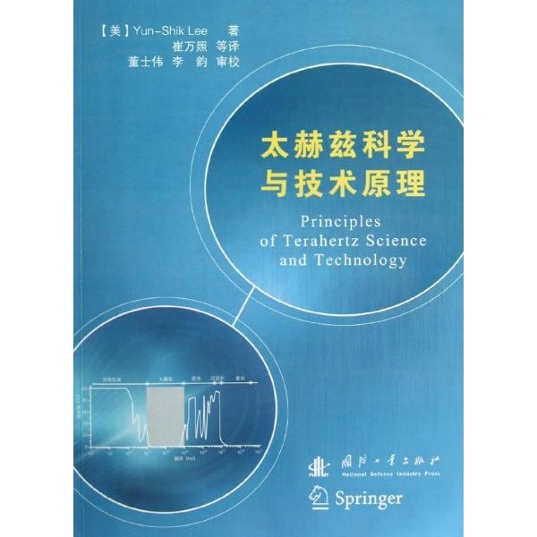 科学书·电路检测器